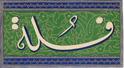 Exquisite Calligraphy by Anonymous